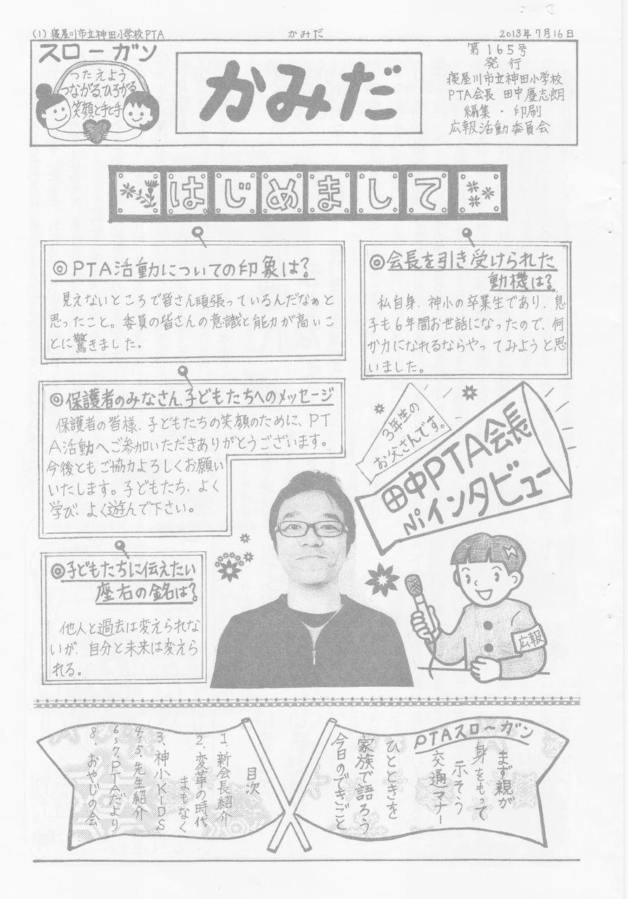 神田小01