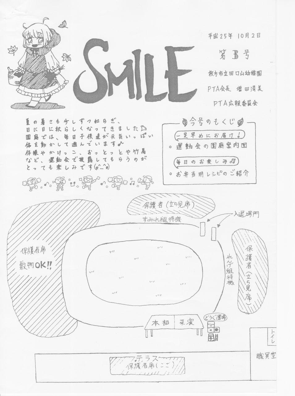 田口山幼05