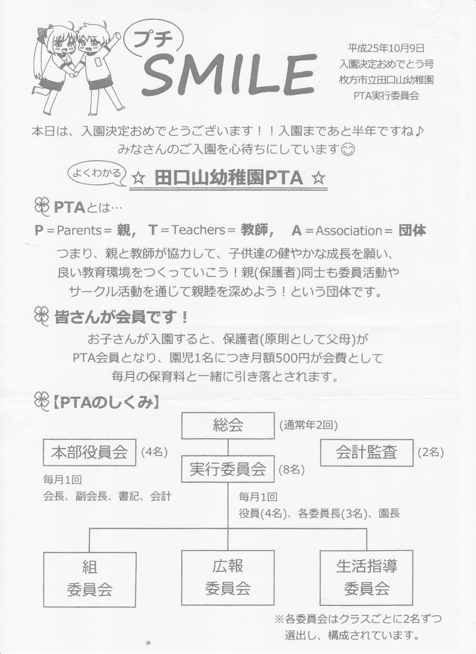 田口山幼07