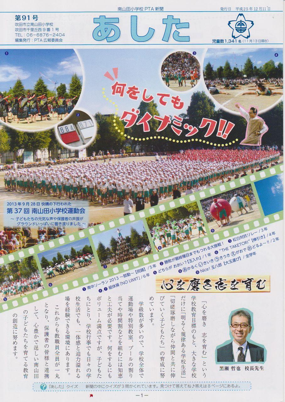 南山田小09