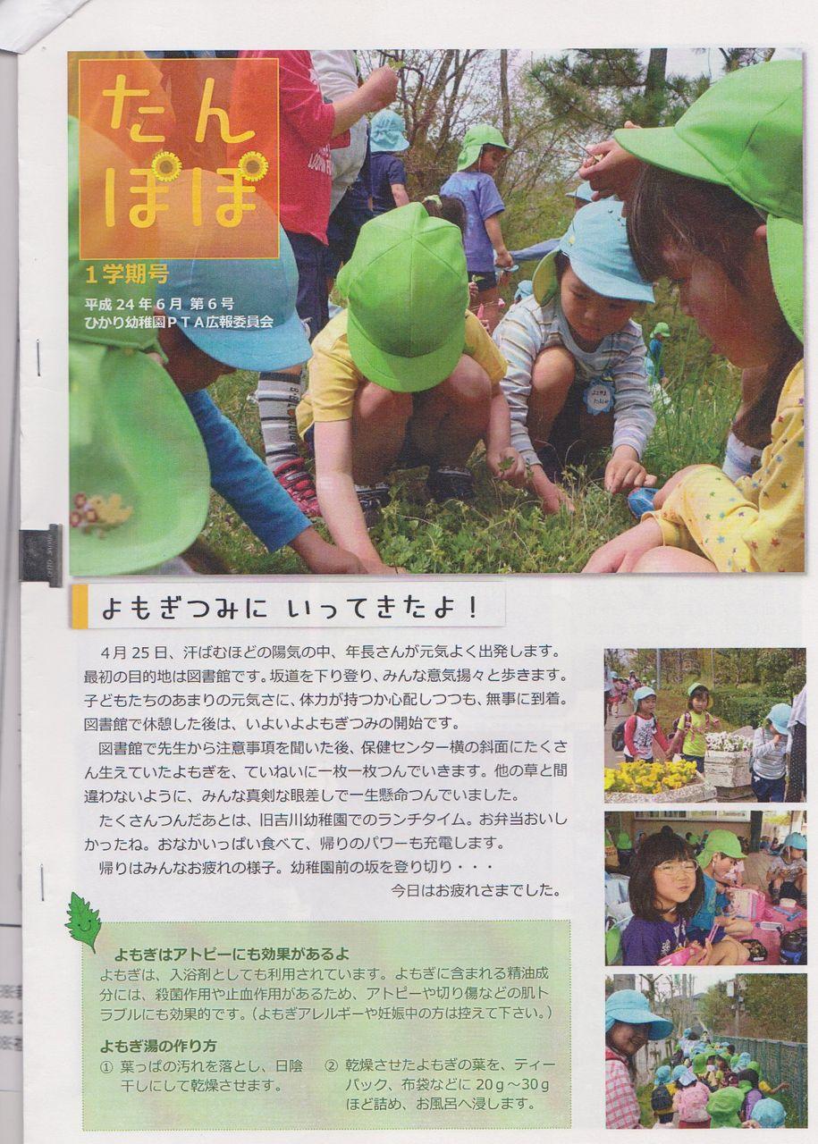 ひかり幼稚園01