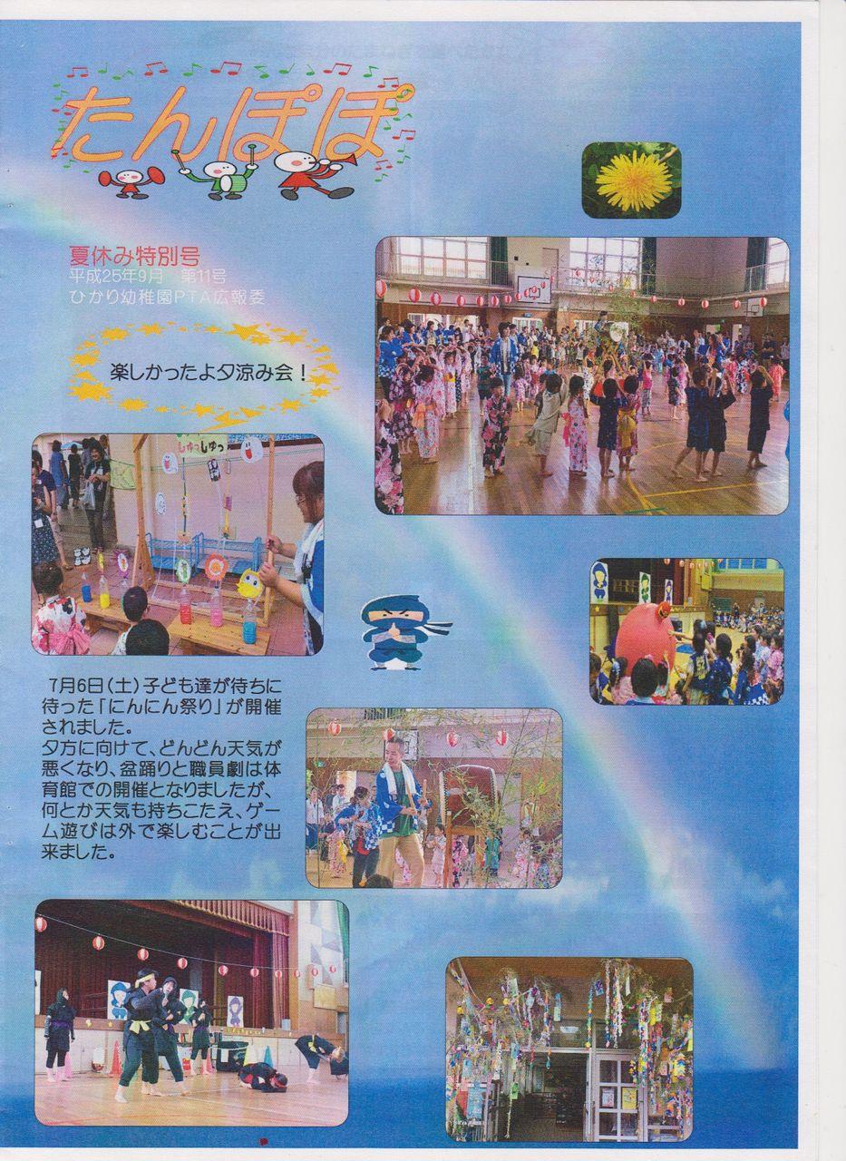 ひかり幼09