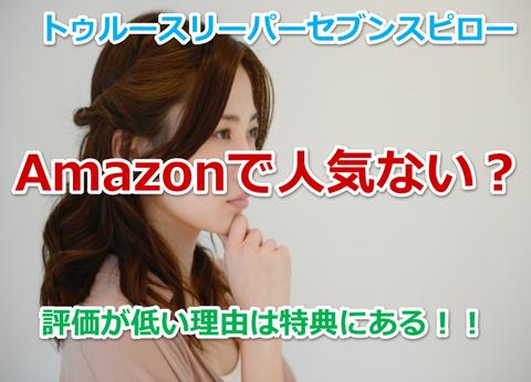 ヘッダー画像 Amazon