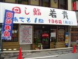 toshima-waka1