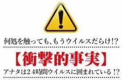 新タイプのウイルス、6月に突然出現…東京から感染拡大