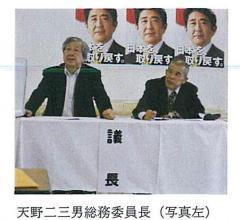 【熱海市土石流】『同和系列の会社』天野二三男とは 何者か?