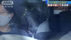 女子高校生を買春か 無職の21歳男、現金渡さず立ち去る 東京・渋谷区