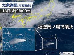 福徳岡ノ場で海底火山噴火か 衛星画像で西に広がる噴煙を捉える
