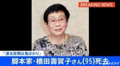 脚本家・橋田壽賀子さん(95)死去