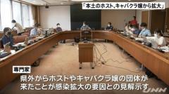 沖縄・歓楽街で86人感染確認「本土のホスト、キャバクラ嬢から拡大」