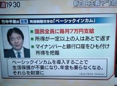 竹中平蔵氏が提案する「月7万円」のベーシックインカム論がヤバすぎる