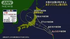 27日にも上陸の恐れ…大型の台風8号が北上