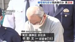 マンションで帰宅を待ち伏せ性的暴行か、三菱UFJ信託銀行の社員(56)逮捕 品川区