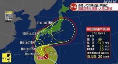 台風14号 8日に大東島 9日以降 奄美や西日本に近づくおそれ