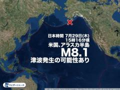 米アラスカ半島でM8.1の地震 津波発生の可能性あり