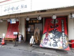 """1ヶ月で11杯食べれば元が…人気ラーメン店で月額制の""""サブスク""""始まる 石川・金沢市"""