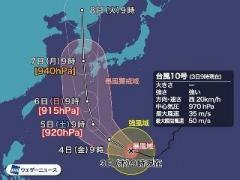 台風10号は915hPa、猛烈な勢力まで発達 上陸せずとも甚大な災害のおそれ