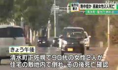 熱中症か 北海道・清水町で90代の女性2人死亡 各地で病院搬送も