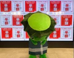 かっぱ寿司「全皿半額キャンペーン」での大混乱を謝罪