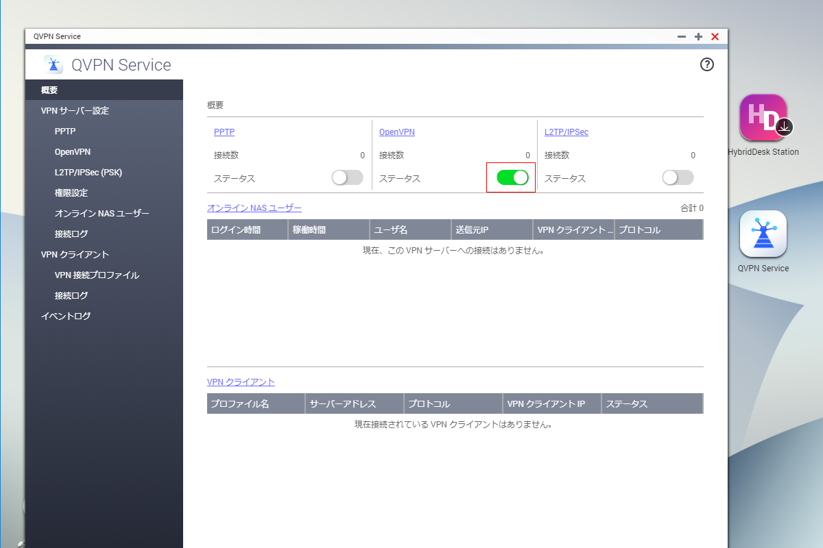 v6プラス:QNAP を使って自宅へ VPN 接続する : 駄文置場