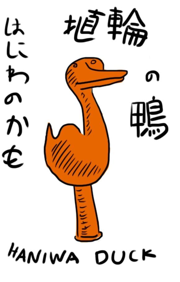 haniwa_duck_by_mr_von_ungarn-d4zhj8n