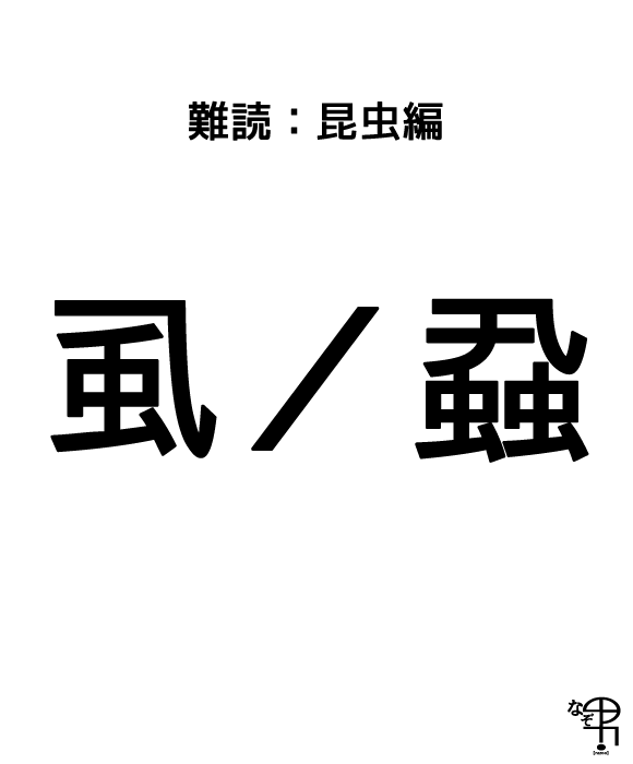 イメージ が わく 漢字