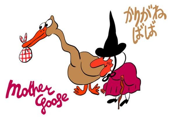 mother_goose_by_mr_von_ungarn-d6rqnp3