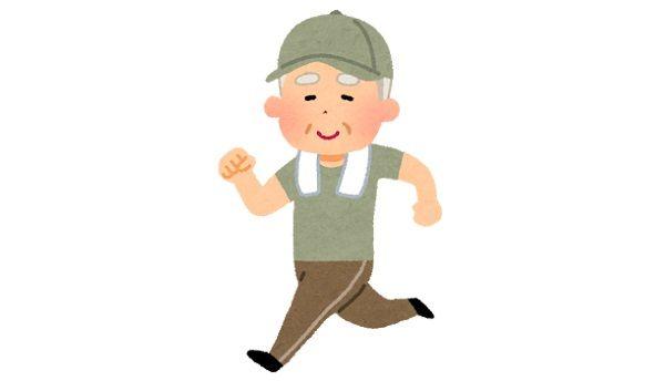 寝たきりにならないように毎日ジョギングをしていたおじいさんがボケて大変な事態に