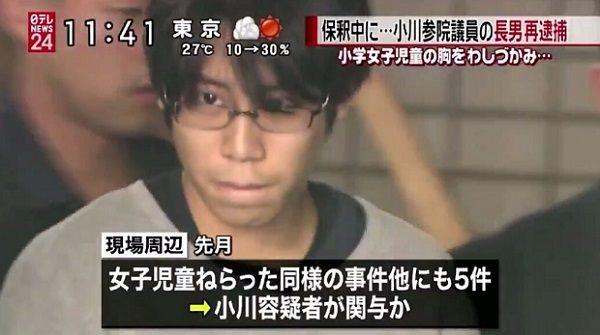 小川勝也議員の息子が保釈中に女児の胸をわしづかみにして再逮捕