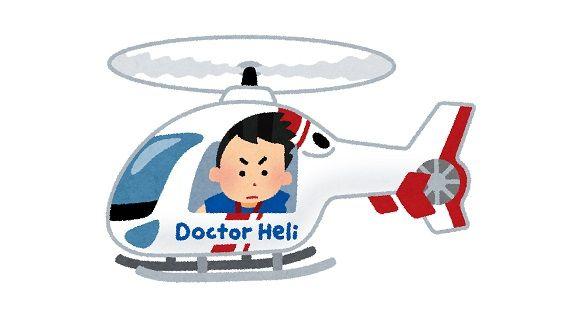 山間部に出動したドクターヘリの操縦技術の高さが話題に