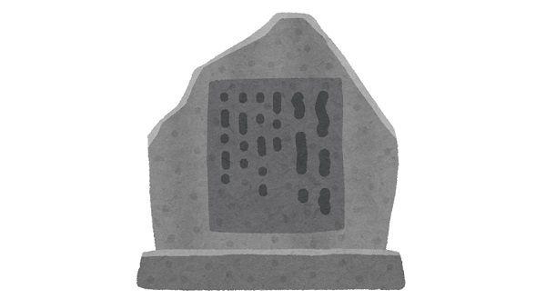 「わざわざ石に彫ることか?」広島福山駅の石碑が話題に