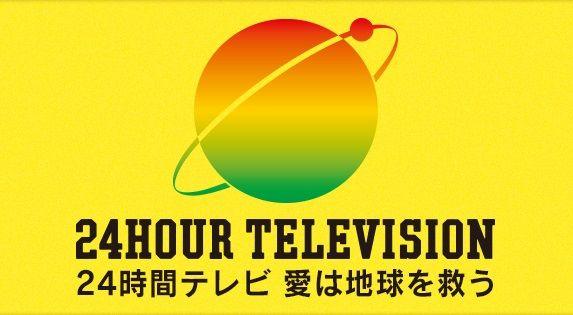 今回の24時間テレビで集まった募金額がこちら