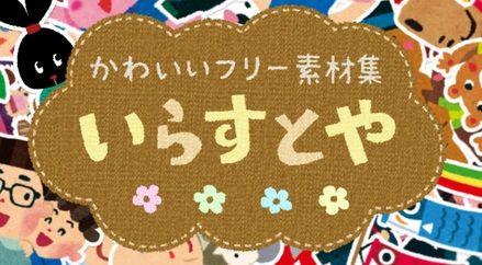 「いらすとや」が日本のクリエイティブを崩壊させるという指摘ツイート