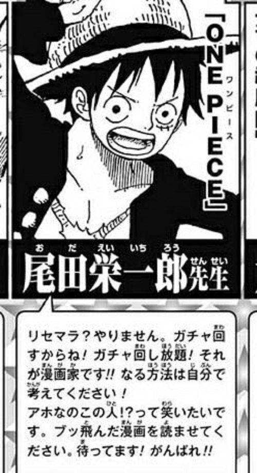 尾田栄一郎先生が語る「漫画家になった方がいい理由」が話題に : くま ...