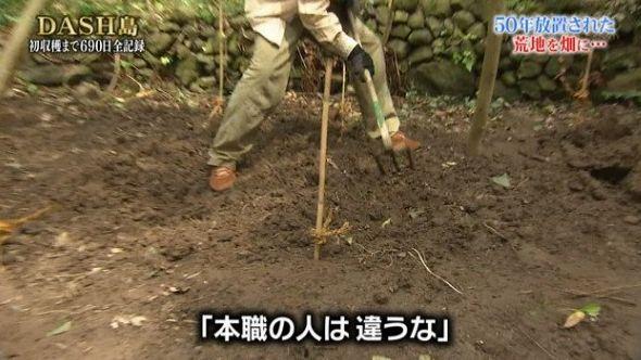 『ザ!鉄腕!DASH!!』DASH島がついに狩猟時代から農耕時代へ突入