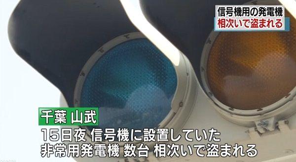 停電した信号機のために警察が設置した非常用発電機の盗難が相次ぐ