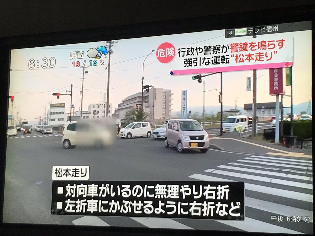長野の「松本走り」など各地にある危険なローカルルールに警鐘 : くま ...