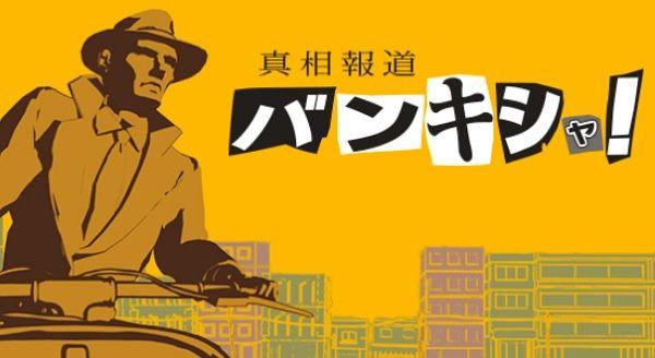 『バンキシャ!』で京アニ火災について振られた大塚芳忠さんのコメントが泣ける