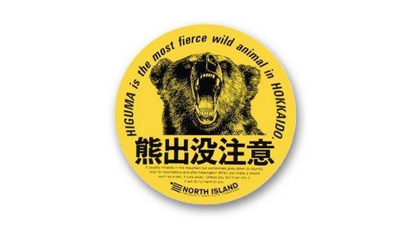 「熊は危険だから射殺は仕方ない」とか言ってる人へ