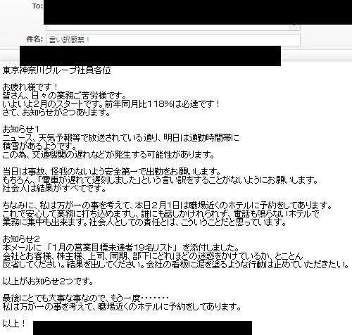 9484165e38f4 仕事大好き上司が部下に送ったメールがヤバすぎる : くまニュース