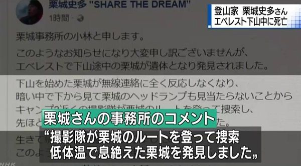 プロ登山家の栗城史多さん(36)の死去に対するネット上の反応