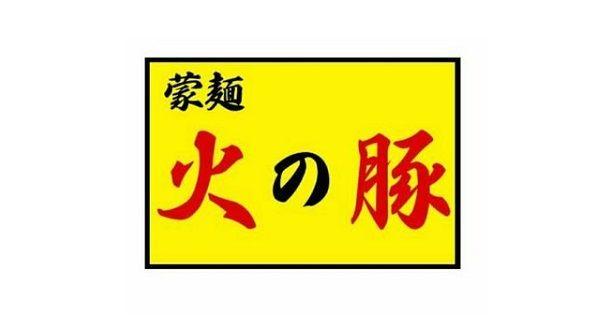 二郎×中本のラーメン屋「火の豚」で1200gを注文した客が盛大に残して出禁になる