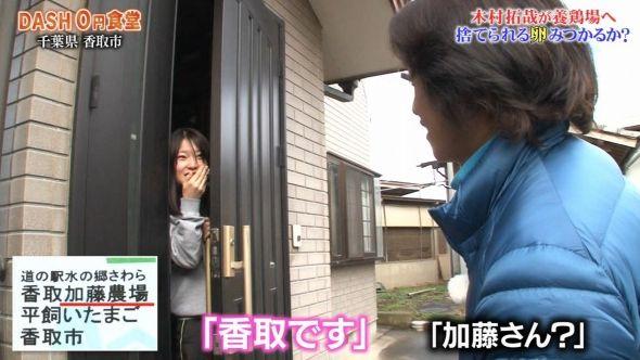 『ザ!鉄腕!DASH!!』0円食堂でキムタクが香取市の香取さん宅を訪問する