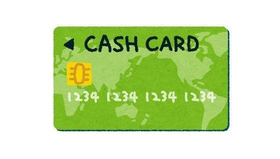 落としたキャッシュカードから全額引き出された人が引っ掛かった手口