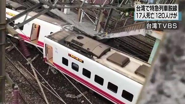 台湾北東部で特急列車が脱線して17人死亡120人けが