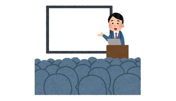 これが学会で発表者が怯える質問者の枕詞四天王らしい