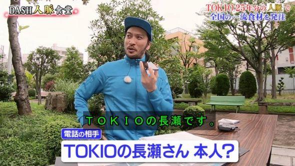 『ザ!鉄腕!DASH!!』TOKIOが日本発祥ナポリタンを麺から作る