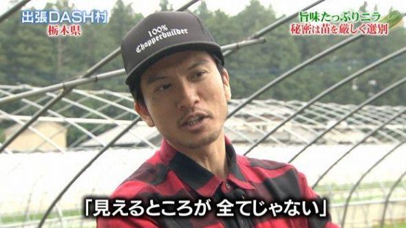『ザ!鉄腕!DASH!!』TOKIO長瀬さんがニラ作りと曲作りに共通点を見出す