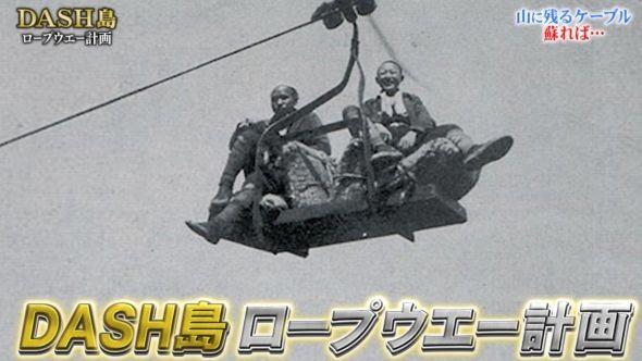 森本 慎太郎 ダッシュ 島