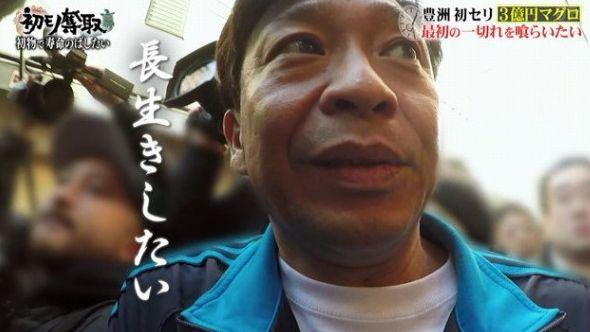『ザ!鉄腕!DASH!!』TOKIOがすしざんまい社長の3億円マグロを狙った結果